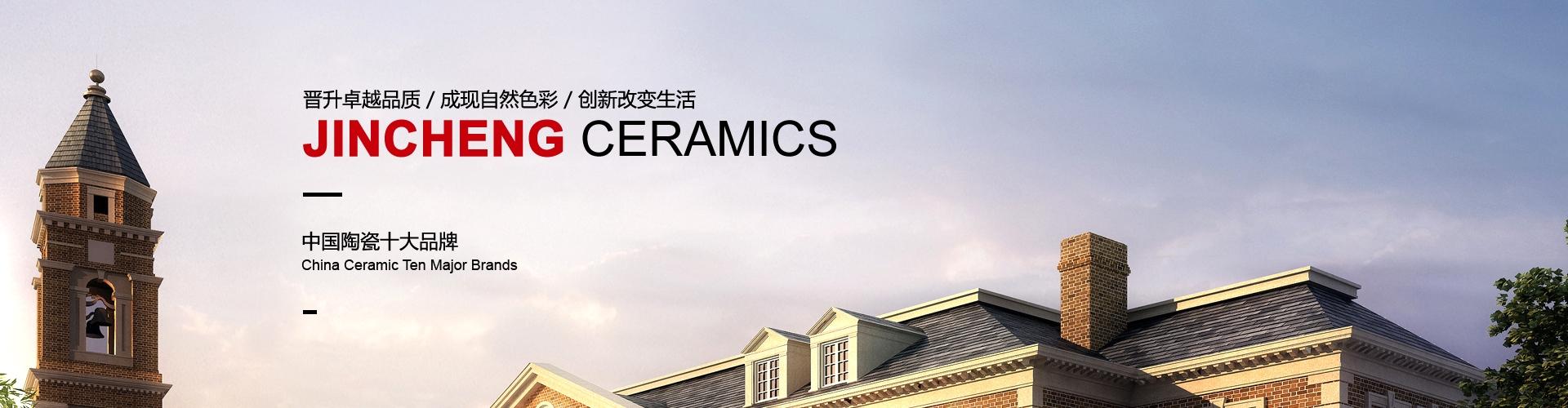 大理石瓷砖品牌-晋成瓷砖
