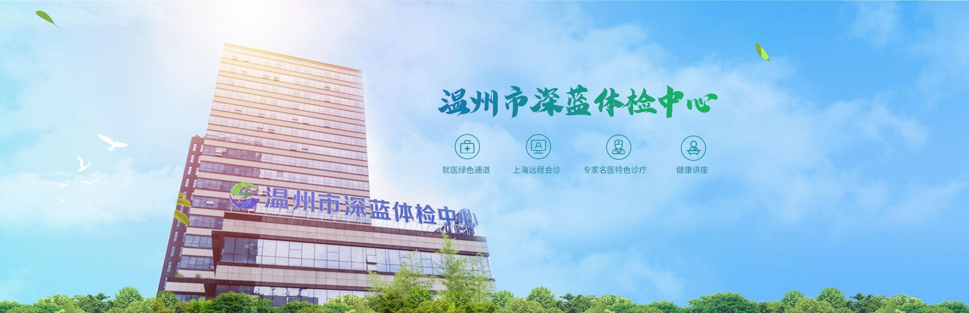 温州体检中心官方网站在线体检预约